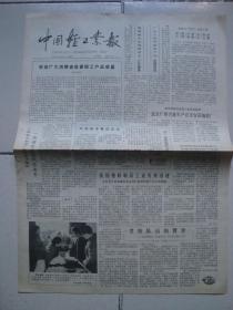1985年3月28日《中国轻工业报》(北京广州兴建年产百万台压缩机厂)