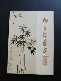 柳子谷画选(活页,16张全)