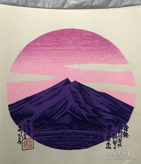 日本版画 《岩木山晨晓》佐藤米次郎 创作