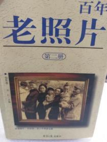 《百年老照片》第二册