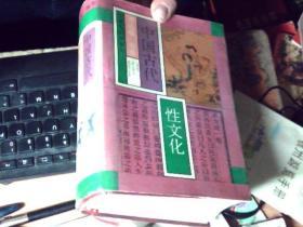 中国古代性文化(精装全一册        QQ6