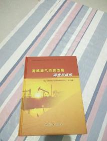 全国油气资源战略选区调查与平价2004-2009系列丛书·之三·海域油气资源战略调查与选区