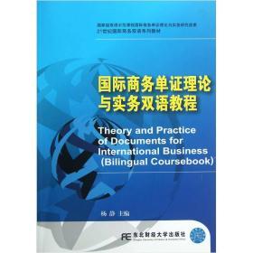 国际商务单证理论与实务双语教程/21世纪国际商务双语系列教材