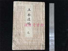 明治一师范老师的汉诗集《王香遗绝》1册全。绝句。明治42年印赠本。赠与汉诗人、编辑长谷川源一。