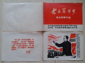 文革时期中央美术学院编绘《老三篇万岁-毛主席著作画》一套20张全(林题词)