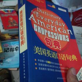 美国英语口语句典