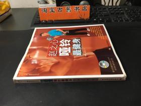 赵之心哑铃最健身(附光盘)