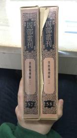 四部丛刊 57.58 景德传灯录 1.2