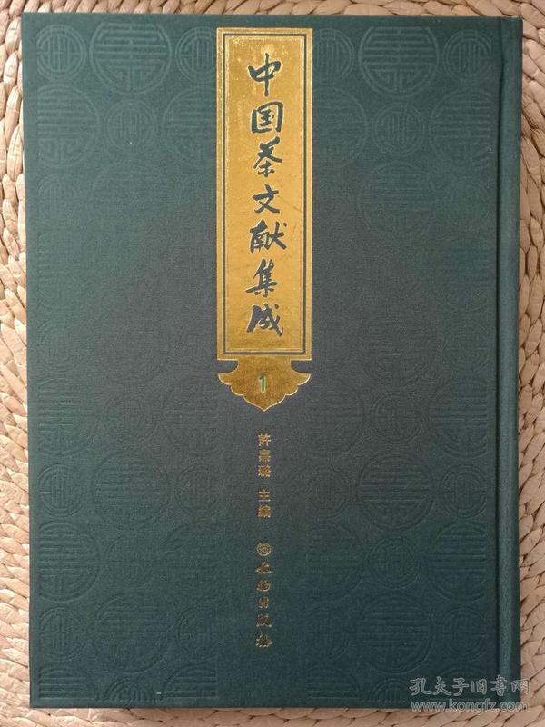中国茶文献集成