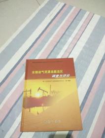 全国油气资源战略选区调查与平价2004-2009系列丛书·之一全国油气资源战略选区调查与平价