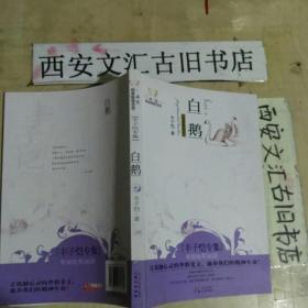 白鹅:美冠纯美阅读书系