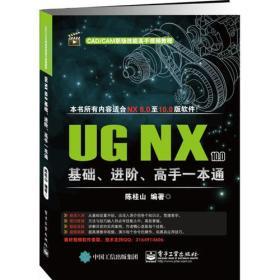 UG NX 10.0基础、进阶、高手一本通
