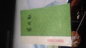翁同龢 (中國近代史叢書)