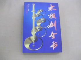 太极剑全书