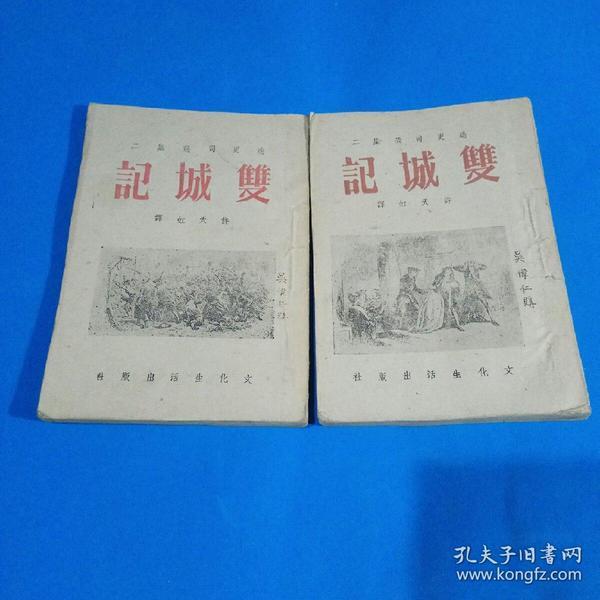 迭更司选集二:双城记(中.下册)1946年版,土纸本