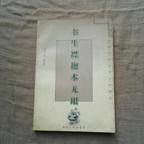 中国现代学术文化随笔:     书生襟抱本无垠