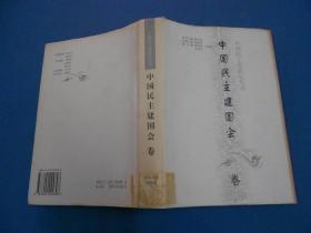 中国民主党派史丛书:中国民主建国会卷-精装
