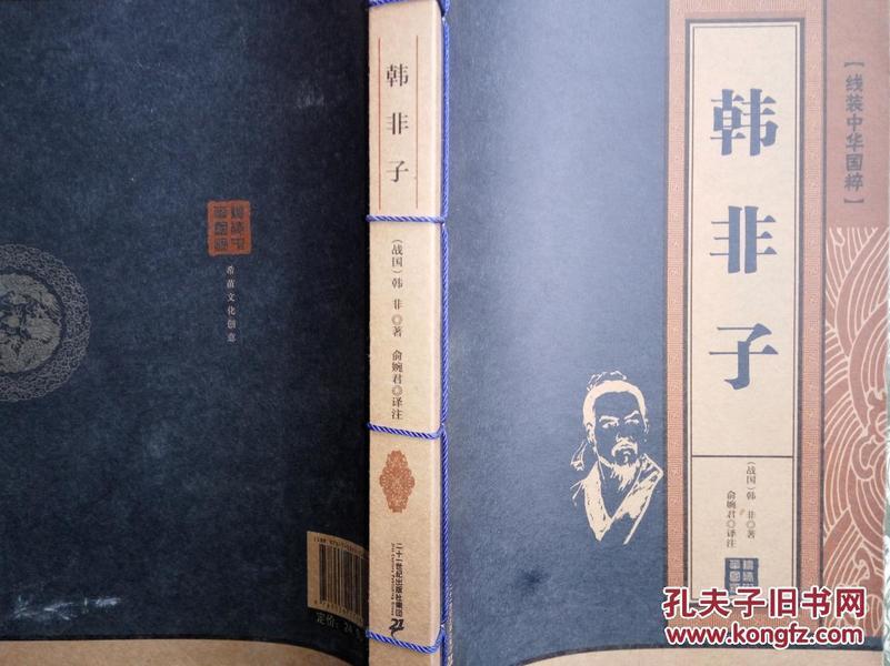 """韩非子(""""线装中华国粹""""本之一,本本新书,原均价24.90元。多购优惠。)"""