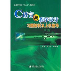 C语言与程序设计习题解析与上机指导