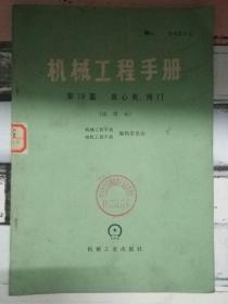 《机械工程手册 第78篇离心机阀门》第1章 离心机的工作原理和结构、第2章 离心机的工艺计算....