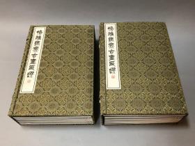 鸭雄绿斋古玺印选 线装两函十六册全 1996年初版原钤仅印44部