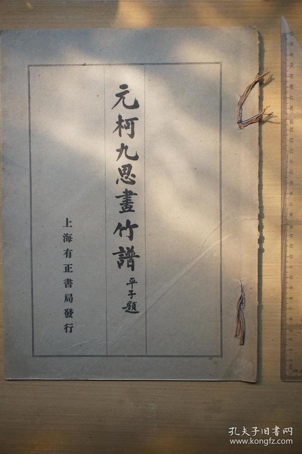 民国石印,元柯九思画竹谱董其昌题跋,上海有正书局精印,狄平子题签,品好