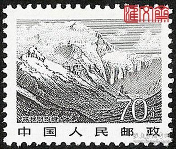 普21祖国风光.雕刻版-70分珠穆朗玛峰,原胶全新邮票一枚。