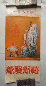 1987年景德镇瓷雕挂历13张全77cm*35cm