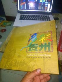 多彩贵州手绘导游图邮票珍藏册(内邮票见图 )(图片风光优美