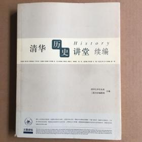 清华历史讲堂续编