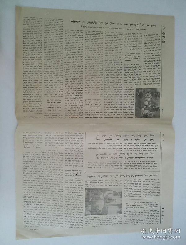 哲里木版(蒙古语版)1974年9月7(1.2.3.4版)