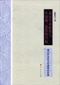秦汉学术转型与中国佛、道教的兴起:兼论对当代文化建构的价值
