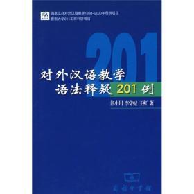 商務印書館 對外漢語教學語法釋疑201例 彭小川 9787100038997