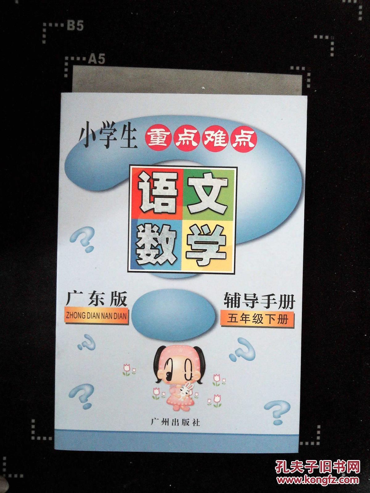 小学生重点难点语文数学辅导手册五年级下广州