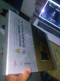 北京观赏石博览会2007年【走进奥运】北京邀请展