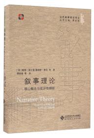 叙事理论 核心概念与批评性辨析/当代叙事理论译丛