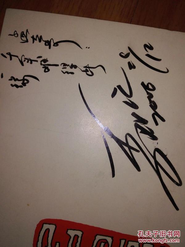 精品心中的歌献给你贺卡李双江签名贺卡(非常精美)包邮本网站唯一