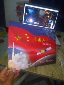嫦娥二号卫星发射纪念 纪念封1枚+明信片1张+邮票1版