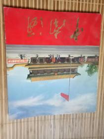 中南海画册