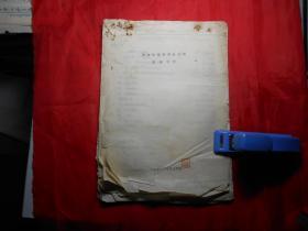 《天津市私营房地产业情况报告》 (1952年 打字本)