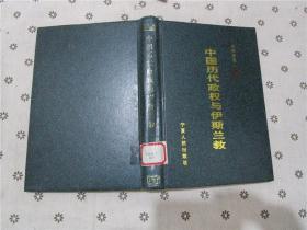 中国历代政权与伊斯兰教