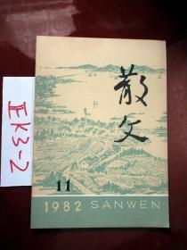 散文1982.11