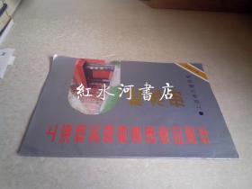 上海精武体育会建会80周年纪念册