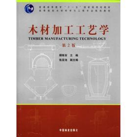 """普通高等教育""""十一五""""国家级规划教材·高等院校木材科学与工程专业规划教材:木材加工工艺学(第2版)"""