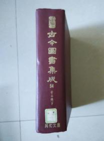 古今图书集成 54  草木典下 鼎文书局影印版 精装本 日本著名汉学家坂出祥伸教授赠书