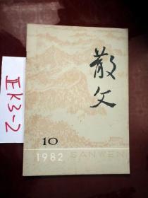 散文1982.10
