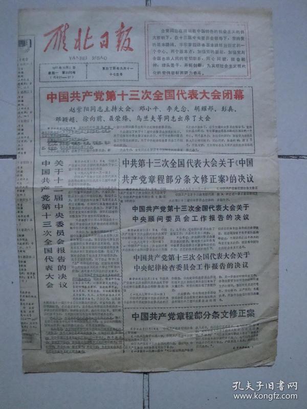 1987年10月2日《雁北日报》(十三大闭幕)