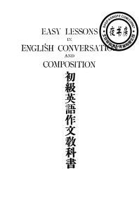 初级英语作文教科书-(复印本)