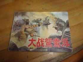 连环画-- 大战鸳鸯泺---1版1印--品以图为准