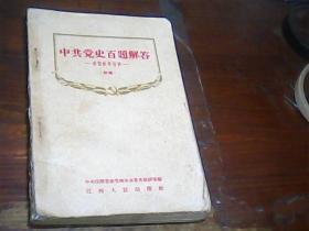 中共党史百题解答 -学习参考材料 -.初稿.1956年196页